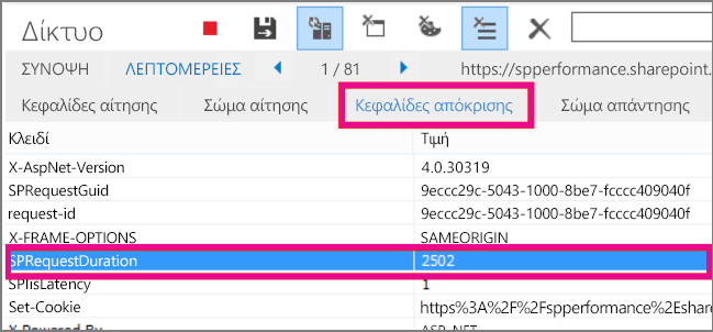 Στιγμιότυπο οθόνης που εμφανίζει τη διάρκεια αίτησης 2502 ms
