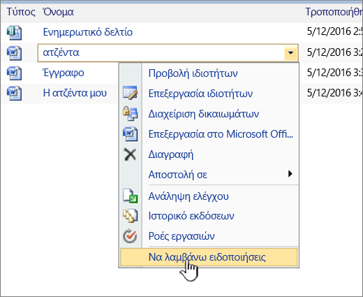 SharePoint 2007 αναπτυσσόμενης λίστας με ειδοποίηση με επισήμανση