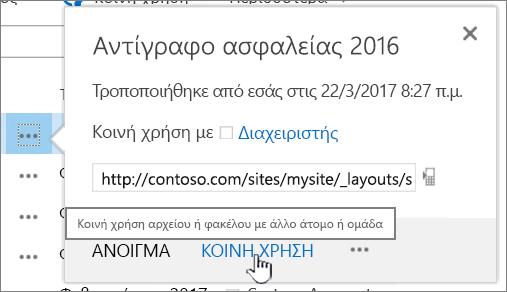 """Επιλογή """"Κοινή χρήση"""" σε ένα αρχείο"""