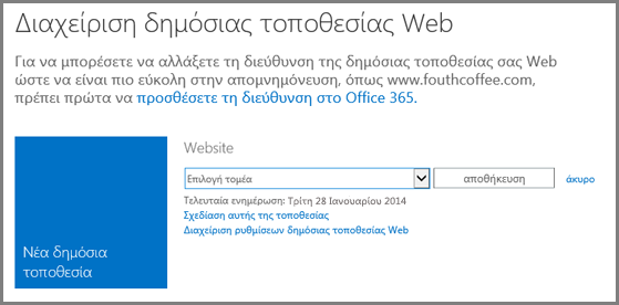 """Παράθυρο διαλόγου """"Διαχείριση δημόσιας τοποθεσίας Web"""", όπου εμφανίζεται το στοιχείο """"Επιλογή τομέα""""."""