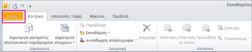 """Στο Outlook 2010, επιλέξτε την καρτέλα """"Αρχείο""""."""
