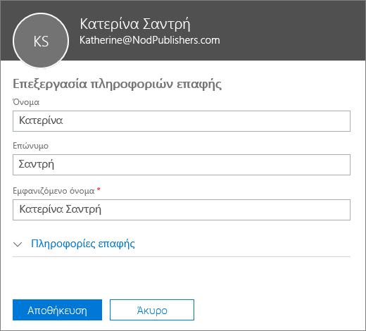 """Το παράθυρο """"Επεξεργασία επαφής"""" όπου μπορείτε να πληκτρολογήσετε ένα νέο όνομα, επώνυμο και εμφανιζόμενο όνομα."""