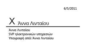 Γραμμή υπογραφής που έχει εισαχθεί και έχει υπογραφεί