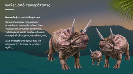 Στιγμιότυπο οθόνης συνοδευτικής σελίδας προτύπου 3D του PowerPoint