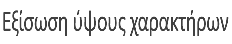 Κείμενο μορφοποιημένο με την επιλογή ισοστάθμιση ύψους χαρακτήρων
