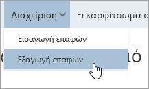 Ένα στιγμιότυπο οθόνης από την επιλογή Εξαγωγή επαφών στο μενού Διαχείριση