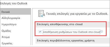 Εμφανίζει τις επιλογές ρυθμίσεων του Outlook