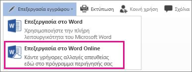 Επεξεργασία στο Word Online