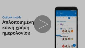 Εικόνα μικρογραφίας για βίντεο κοινής χρήσης ημερολογίου