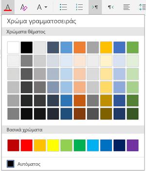 Χρώματα γραμματοσειράς