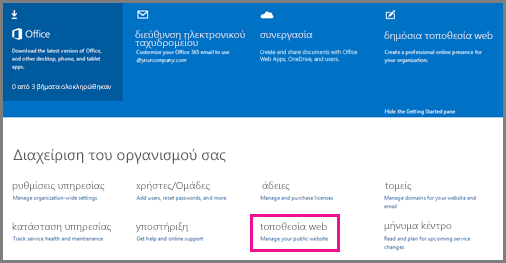 """Σελίδα """"Διαχείριση"""", όπου εμφανίζεται η επιλογή """"Διαχειριστείτε τη δημόσια τοποθεσία σας στο web""""."""