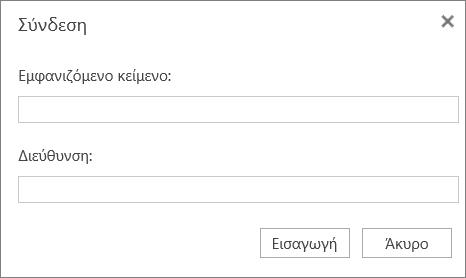 """Στιγμιότυπο οθόνης που εμφανίζει το παράθυρο διαλόγου """"Σύνδεση"""", όπου μπορείτε να εισαγάγετε εμφανιζόμενο κείμενο και πληροφορίες διεύθυνσης για υπερ-συνδέσεις."""