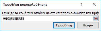 """Στην """"Προσθήκη παρακολούθησης"""", πληκτρολογήστε την περιοχή κελιών για παρακολούθηση"""