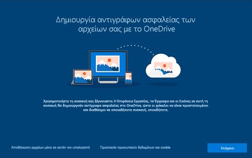Στιγμιότυπο οθόνης της σελίδας του OneDrive που εμφανίζεται όταν χρησιμοποιείτε για πρώτη φορά τα Windows 10