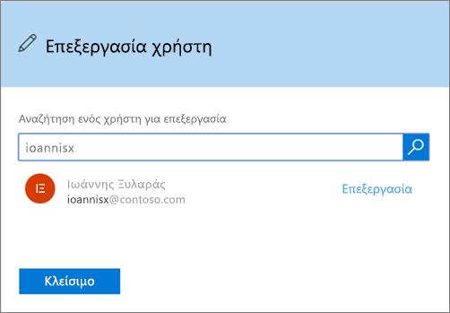 Στιγμιότυπο οθόνης από την επεξεργασία ενός πλαισίου χρήστη στο Office 365