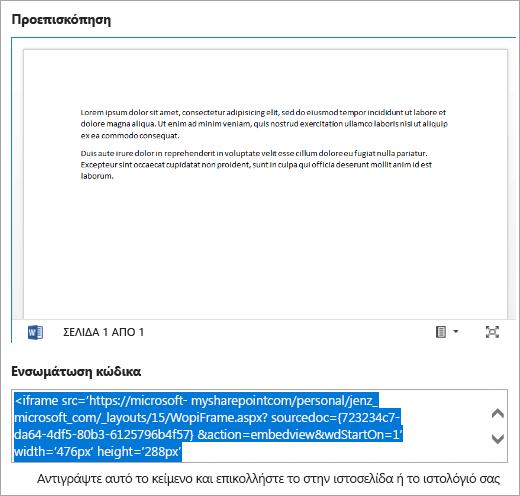 Αντιγράψτε τον κώδικα ενσωμάτωσης ενός εγγράφου του Office