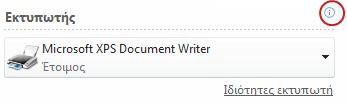 Κατάσταση εκτυπωτή του Publisher