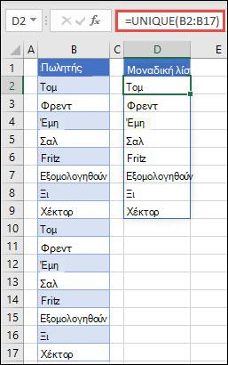Η συνάρτηση UNIQUE σε χρήση για την ταξινόμηση μιας λίστας ονομάτων