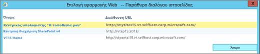 Επιλέξτε μια εφαρμογή web από τη σελίδα Αλλαγή web app