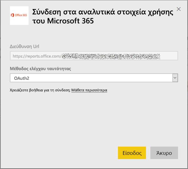 """Επιλέξτε """"oAuth2"""" ως μέθοδο ελέγχου ταυτότητας"""