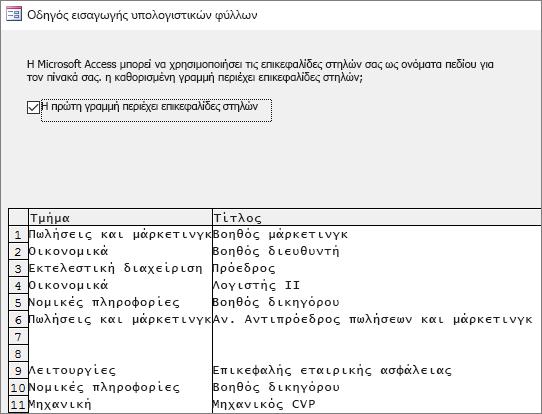 Εισαγωγή δεδομένων από το Excel