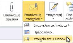 """Εντολή """"Επισύναψη στοιχείου του Outlook"""" στην Κορδέλα"""