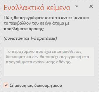 Σήμανση ως διακοσμητικό επιλεγμένο πλαίσιο στο PowerPoint για Windows