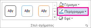"""Η εντολή """"Περίγραμμα σχήματος"""" στην καρτέλα """"Εργαλεία σχεδίασης/Μορφοποίηση"""""""
