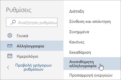 Στιγμιότυπο οθόνης του μενού Ρυθμίσεις με επιλεγμένη την επιλογή Ανεπιθύμητης ηλεκτρονικής αλληλογραφίας