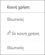 """Προβολή της κατάστασης """"Κοινή χρήση"""" στο OneDrive για επιχειρήσεις"""
