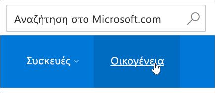 """Στιγμιότυπο οθόνης της καρτέλας """"Οικογένεια"""" στη σελίδα """"Λογαριασμός Microsoft""""."""