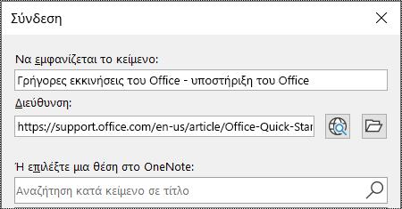 """Στιγμιότυπο οθόνης του παραθύρου διαλόγου """"Σύνδεση"""" στο OneNote. Περιέχει δύο πεδία που πρέπει να συμπληρώσετε: """"Να εμφανίζεται το κείμενο"""" και """"Διεύθυνση""""."""