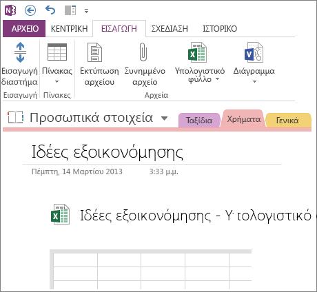 Εισαγωγή νέου υπολογιστικού φύλλο απευθείας στη σελίδα