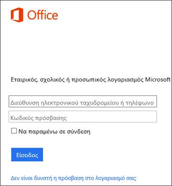 Στιγμιότυπο οθόνης της σελίδας εισόδου για την εγκατάσταση του Office