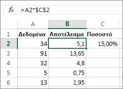 Πολλαπλασιασμός αριθμών με ποσοστό