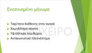 """Παράδειγμα του υδατογραφήματος κειμένου, """"ΠΡΟΧΕΙΡΟ"""", που χρησιμοποιείται ως φόντο διαφάνειας του PowerPoint"""