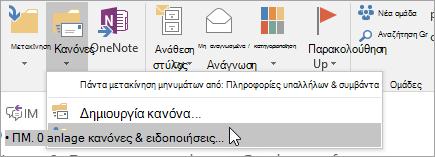 """Ένα στιγμιότυπο οθόνης του κουμπιού """"Διαχείριση κανόνων και ειδοποιήσεων"""""""
