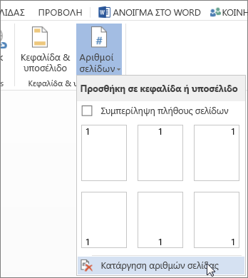 """Εικόνα με επιλεγμένη την εντολή """"Κατάργηση αριθμών σελίδας"""" στη συλλογή αριθμών σελίδων"""