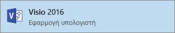 """Η σύνδεση για το Visio 2016 στο μενού """"Έναρξη"""""""