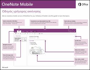 Οδηγός γρήγορης εκκίνησης του OneNote Mobile