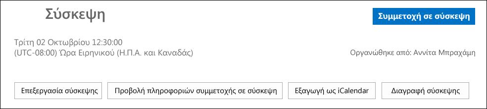 """Στιγμιότυπο οθόνης πλαισίου """"Σύσκεψη"""" με την επιλογή για εξαγωγή ως iCalendar"""