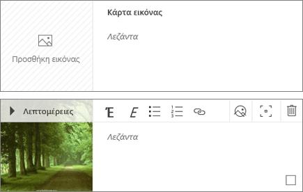 Εισαγωγή και επεξεργασία εικόνων