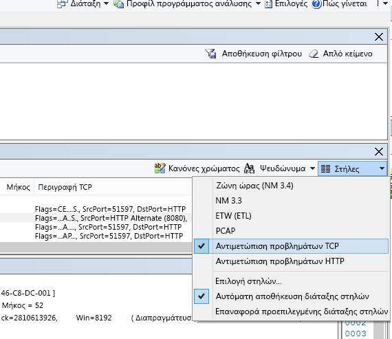 """Το σημείο όπου μπορείτε να βρείτε το αναπτυσσόμενο μενού """"Στήλες"""" για την επιλογή """"Αντιμετώπιση προβλημάτων TCP"""" (επάνω από τη σύνοψη πλαισίου)."""