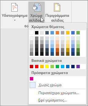 """Εμφανίζονται οι επιλογές """"Χρώμα σελίδας"""""""