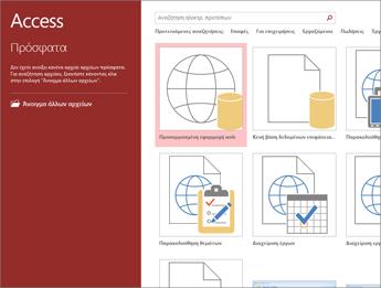 Η οθόνη υποδοχής της Access, που εμφανίζει το πλαίσιο αναζήτησης προτύπων και τα κουμπιά προσαρμοσμένης εφαρμογής web και κενής βάσης δεδομένων υπολογιστή