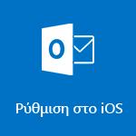 Ρύθμιση του Outlook για iOS
