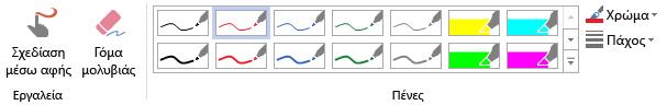 Σχεδίαση εργαλεία στο Visio Pro για Office 365