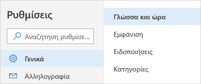 Στιγμιότυπο οθόνης του μενού των ρυθμίσεων Γλώσσας και ώρας