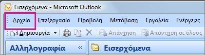 """Στο Outlook 2007, επιλέξτε την καρτέλα """"Αρχείο""""."""