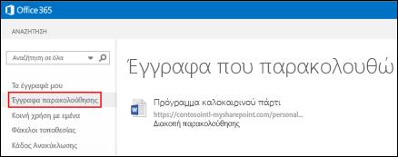 Στιγμιότυπο οθόνης των εγγράφων του OneDrive για επιχειρήσεις που παρακολουθείτε στο Office 365.